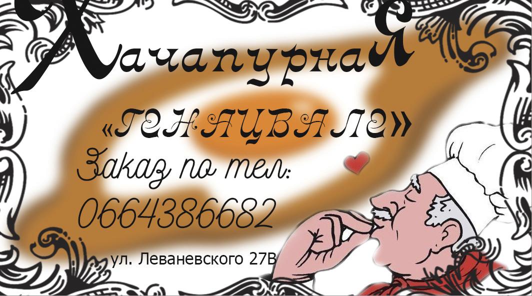 кафе Хачапурная Геноцвали в городе Константиновка, Донецкая область